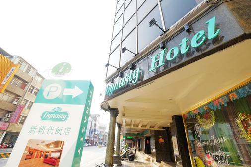 Dynasty Hotel - Tainan - Rakennus