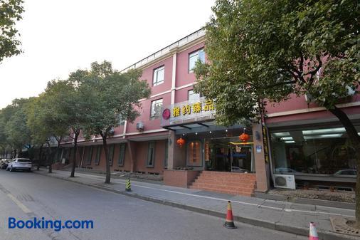 雅約臻品酒店上海錦樹店 - 上海 - 建築