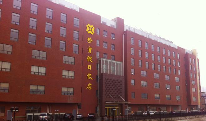 Zhenbao Holiday Hotel Nanjing Yuhua - Nanjing - Building