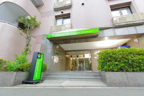 Hotel Mystays Kiyosumi Shirakawa - Tokio - Rakennus