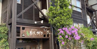 Villa Kubota - Nozawa Onsen - בניין