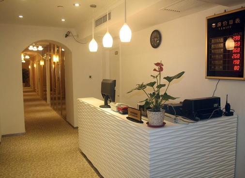 上海海鷗富巢商務酒店 - 上海 - 櫃檯