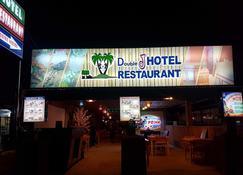 ダブル J ホテル アンド レストラン - パングラオ・シティ - 建物