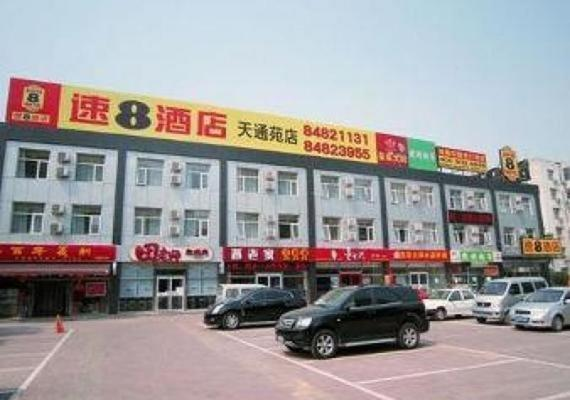 Super 8 by Wyndham Beijing Xue Yuan Lu - Pekín - Edificio