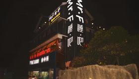 Mr.F Sleeping Bar Inn Zhangjiajie - Zhangjiajie - Building