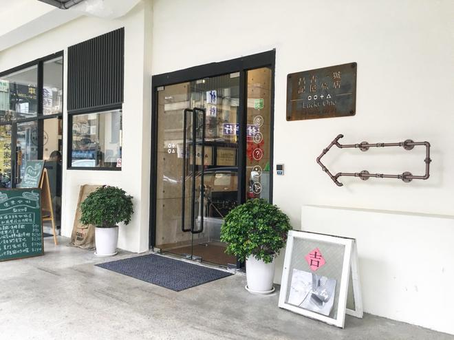 Luckyone Hostel - Ταϊπέι - Κτίριο