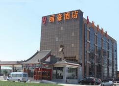 Lihao Hotel Airport Guo Zhan - Peking - Gebäude