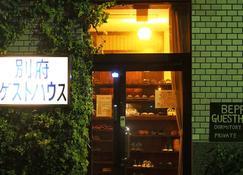 Beppu Guest House - Beppu - Building