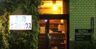 Beppu Guest House - Hostel - Beppu