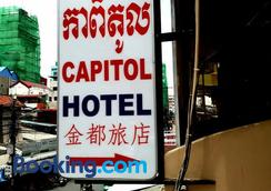 Capitol One - Phnom Penh - Outdoors view