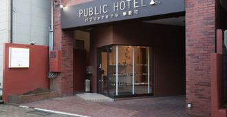 Public Hotel Shintatemachi - Hostel - Kanazawa - Building