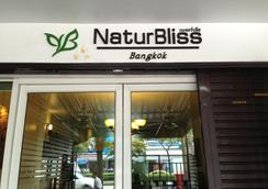 Naturbliss Boutique Residence - Bangkok - Outdoors view