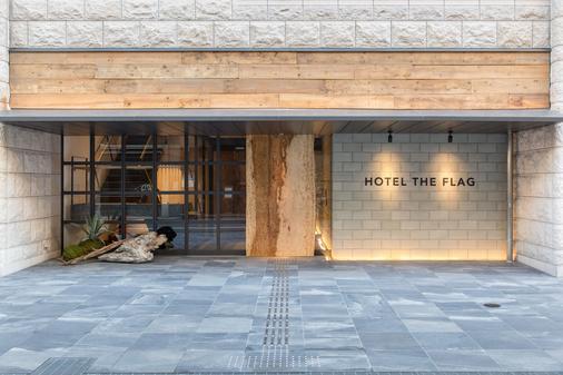 호텔 더 플래그 신사이바시 - 오사카 - 건물