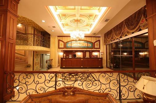 金角灣清真寺酒店 - 伊斯坦堡 - 伊斯坦堡 - 櫃檯