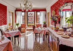 Antica Locanda Sturion - Residenza d'Epoca - Venetsia - Ravintola