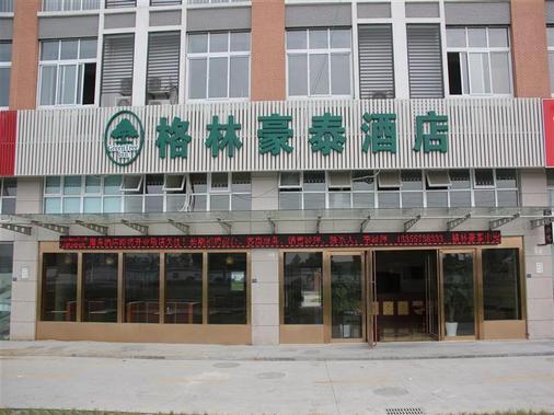 格林豪泰嘉興中安商務酒店 - 嘉興 - 建築