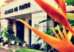 賈丁斯德特蒂羅公寓酒店 - 聖多明哥 - 聖多明各 - 室外景
