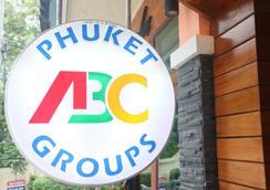 Phuket Abc Groups - Bãi biển Patong - Cảnh ngoài trời
