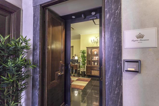 瑞吉娜焦萬娜酒店 - 羅馬 - 羅馬 - 大廳