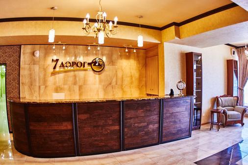 7 多羅格酒店 - 伊爾庫次克 - 伊爾庫茨克 - 櫃檯
