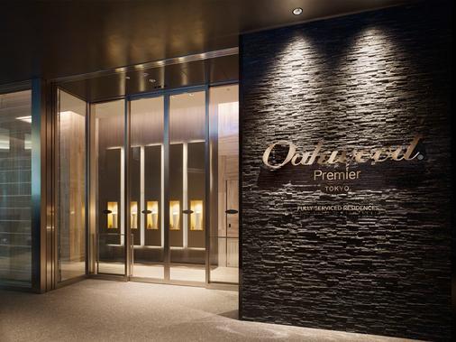 Oakwood Premier Tokyo - Τόκιο - Κτίριο
