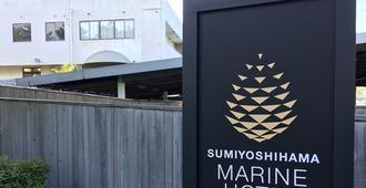 Sumiyoshihama Resort Park - Kitsuki