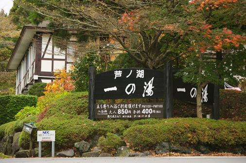 Ashinoko Ichinoyu - Hakone - Outdoors view