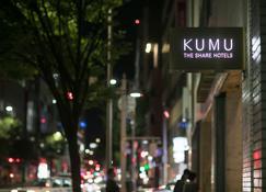 Kumu Kanazawa By The Share Hotels - Kanazawa - Building