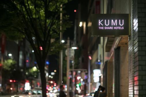The Share Hotels Kumu Kanazawa - Kanazawa - Toà nhà