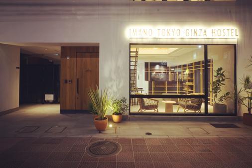 Imano Tokyo Ginza Hostel - Τόκιο - Κτίριο