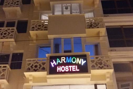 Istanbul Harmony Hostel - Istanbul - Building
