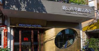 G 湄公酒店 - 金邊 - 金邊 - 建築