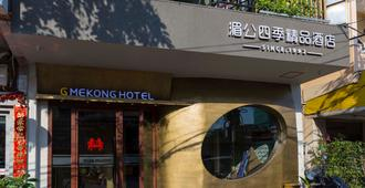 G Mekong Hotel - Πνομ Πενχ - Κτίριο