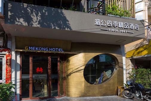 G Mekong Hotel - Phnom Penh - Rakennus