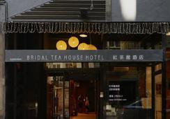 Bridal Tea House Hotel Yau Ma Tei Arthur Street - Χονγκ Κονγκ - Είσοδος