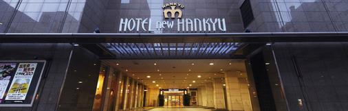 Hotel new Hankyu Osaka Annex - Osaka - Toà nhà