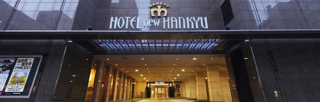 Hotel new Hankyu Osaka Annex - Οσάκα - Κτίριο