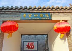 Beijing Badaling Great Wall Caos Hostel - Badaling - Bâtiment