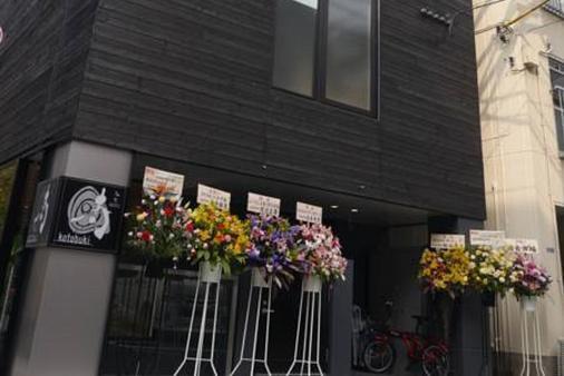 Hiromas Hostel Kotobuki - Tokyo - Building
