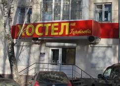 Hostel na Gurtyeva - Orel - Building