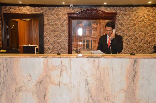 Amra Palace International Hotel - Wadi Musa - Ρεσεψιόν