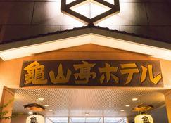 Kizantei Hotel - Hita - Building