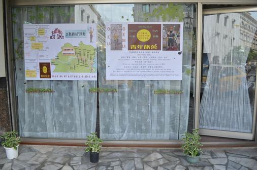 花蓮阿羅國際青年旅社 - 花蓮市 - 室外景