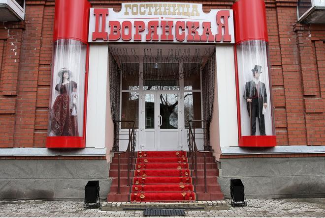 Dvoryanskaya - Kurgán - Edificio