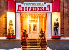 Dvoryanskaya - Kourgan - Extérieur