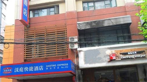 漢庭酒店上海静安寺店 - 上海 - 建築