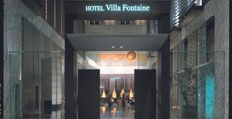 Hotel Villa Fontaine Grand Tokyo-Shiodome - Tokyo - Building