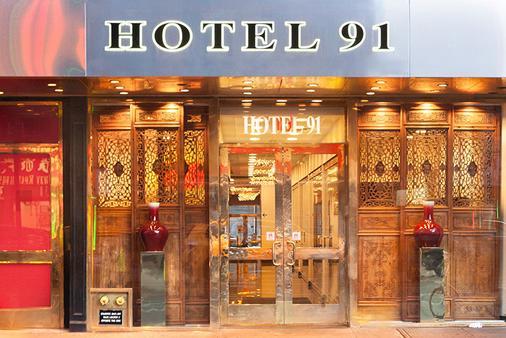 91 酒店 - 紐約 - 紐約 - 建築