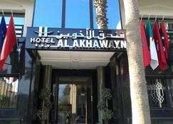Hotel Al Akhawayn - Oujda - Building