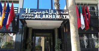 Al Akhawayn - Oujda